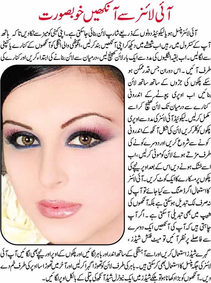 Latest Makeup Tips in Urdu for Eyeliner