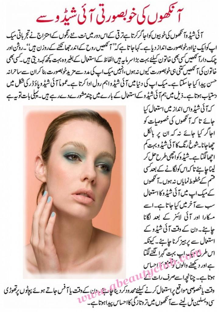 Latest Makeup Tips in Urdu for Eye Makeup
