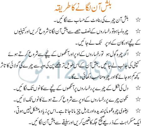 Makeup Tips in Urdu for Blush