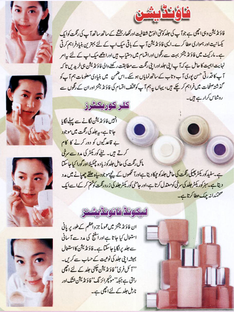Latest Makeup Tips in Urdu to Look Stunning base or foundation
