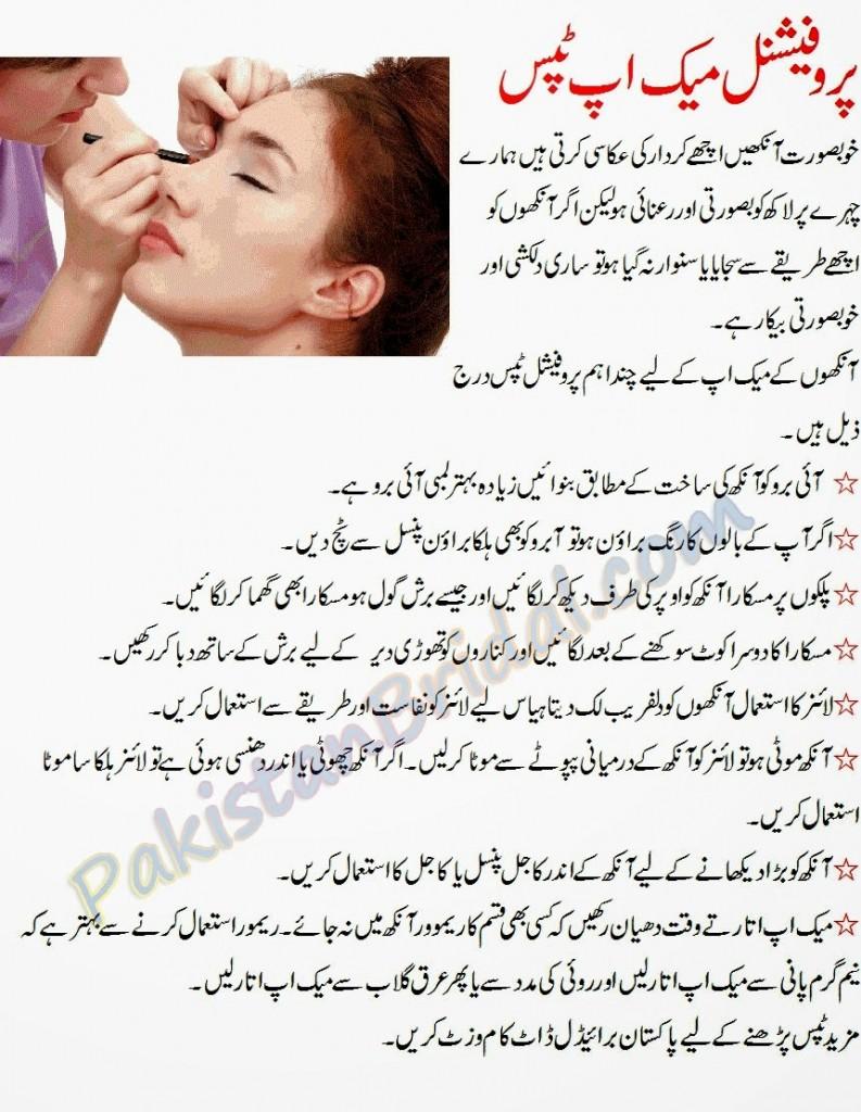 Makeup Tips in Urdu for Party Makeup