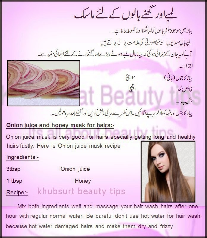 Long Hair Tips in Urdu Onion and Honey Hair Tip