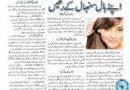 Long Hair Tips in Urdu to Grow Hair Fast Naturally