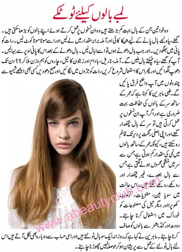 Long Hair Tips in Urdu Amla and Shikakai Hair Tips