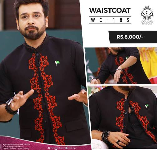 Stylish Waistcoat Designs For Men In Pakistan 2018